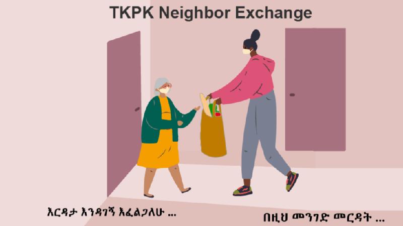TKPK Neighbor Exchange (Amharic)